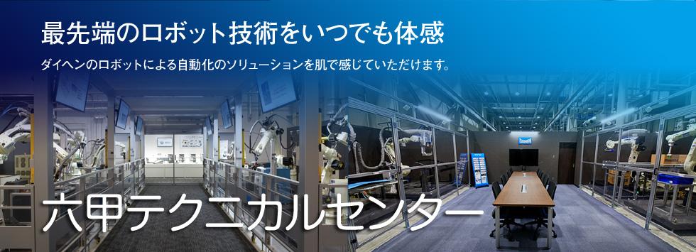 最先端のロボット技術をいつでも体感 ダイヘンのロボットによる自動化のソリューションを肌で感じていただけます。六甲テクニカルセンター